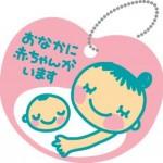 亀田興毅・二児の父としての発言が絶賛の嵐に!マタ二ティマークの本来の意味を知るべき理由とその本来の意味とは?