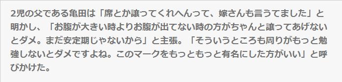 亀田氏の発言