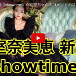 安室奈美恵 新曲「show time」 引退発表と新ドラマで使用されることについての衝撃のコメント!?